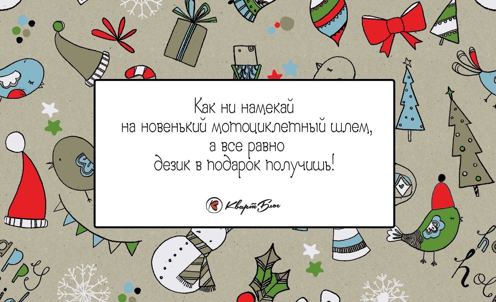 Как намекнуть на подарок