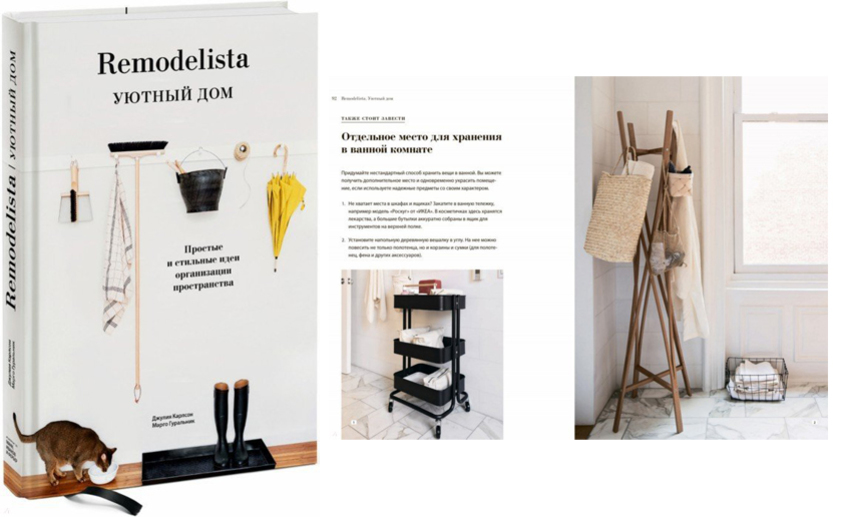 Usual remodelista