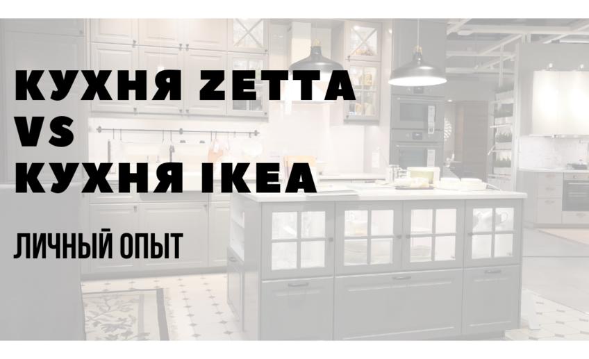 кухня Zetta Vs кухня Ikea личный опыт