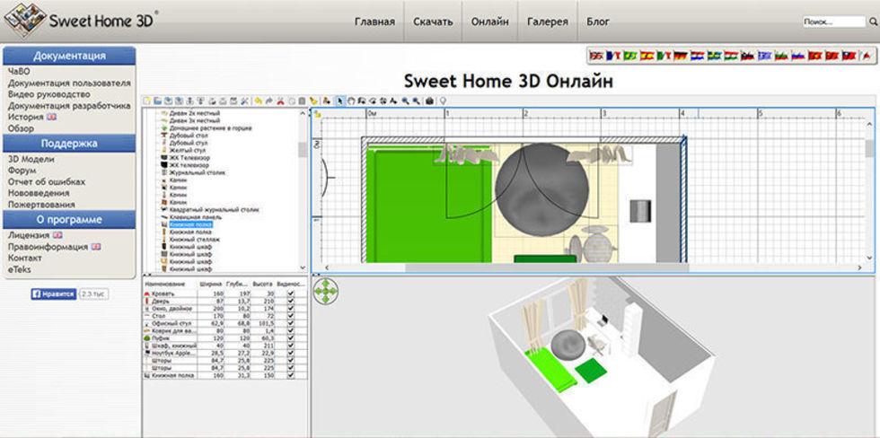 планировщик интерьера 3D