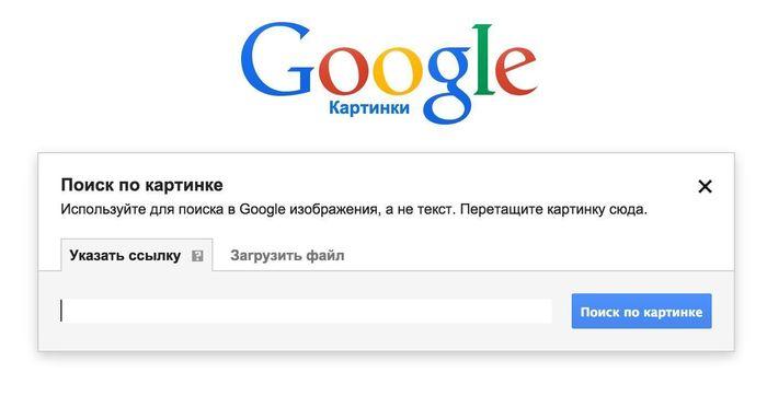Найти по фотке человека гугл