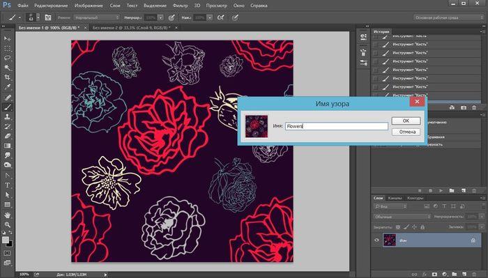 Как сделать свой узор в фотошопе с помощью картинки