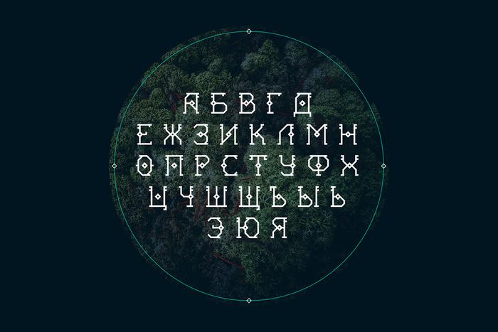 скандинавский шрифт кириллица